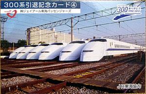 120224_300系引退記念カード