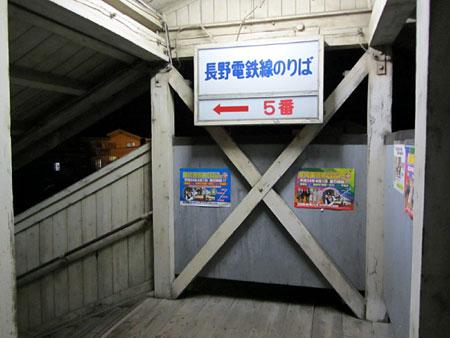120331_長野電鉄屋代駅