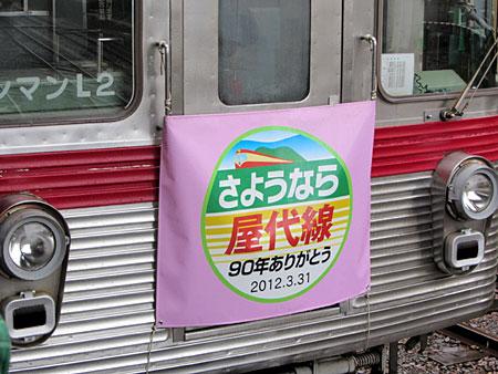 120331_須坂駅
