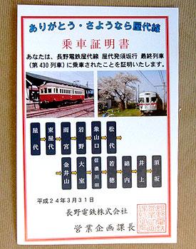 120402_屋代発最終列車(430列車)乗車証明書