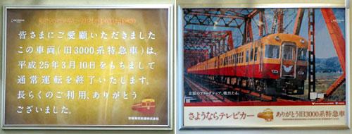 130225_130306_京阪旧3000系ポスター
