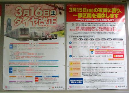 130314_東急代官山駅・ダイヤ改正・運休ポスター