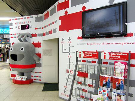 130314_のるるんモニュメント・東急渋谷駅