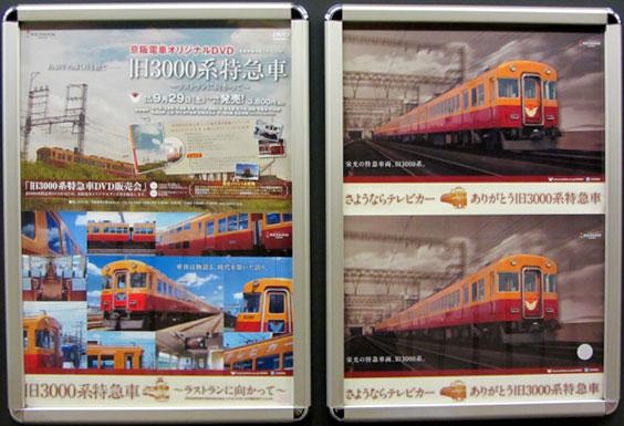 130324_京阪旧3000系ポスター・なにわ橋駅