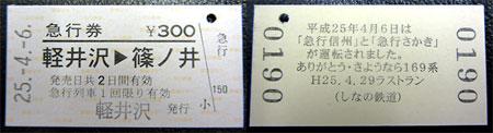 130406_しなの鉄道急行券