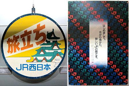 140320_交通科学博物館・「旅立ちJR西日本」号ヘッドマーク・国鉄ポスター