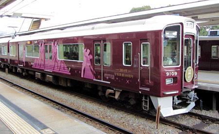 141203_宝塚歌劇トレイン・9000系