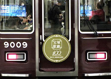 141209_宝塚歌劇トレイン・9000系