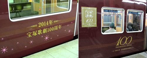 141209_宝塚歌劇トレイン・9000系・7000系