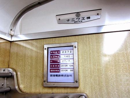 150220_hankyu6.jpg