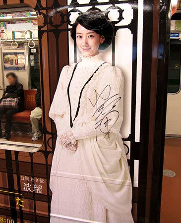 160322_23系・「あさが来た」ラッピング列車・直筆サイン