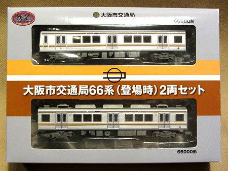 160417_鉄コレ・大阪市交通局66系