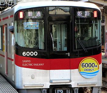 160826_山陽6000系・東須磨駅