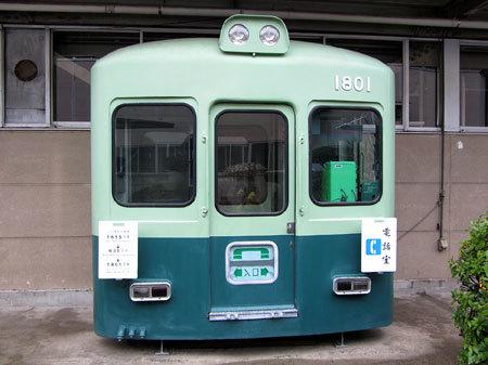 171015_京阪電鉄 寝屋川車両基地・1800系電話室