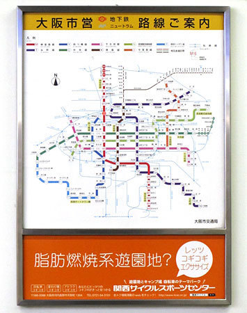 180203_大阪地下鉄・梅田駅・路線図
