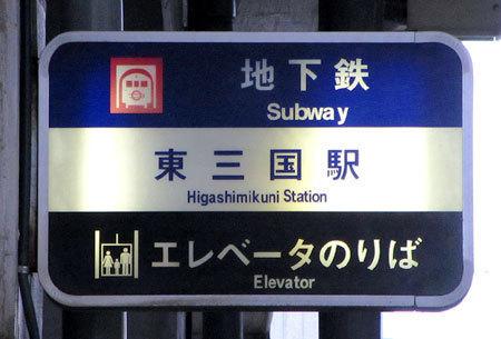 180316_大阪地下鉄・東三国駅