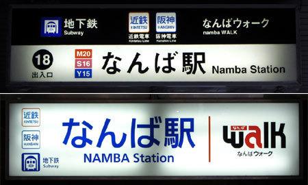 180316_大阪地下鉄・なんば駅