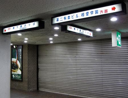 180316_大阪地下鉄・本町駅