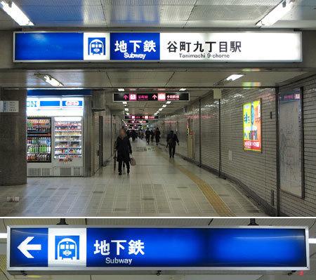 180320_大阪地下鉄・谷町九丁目駅