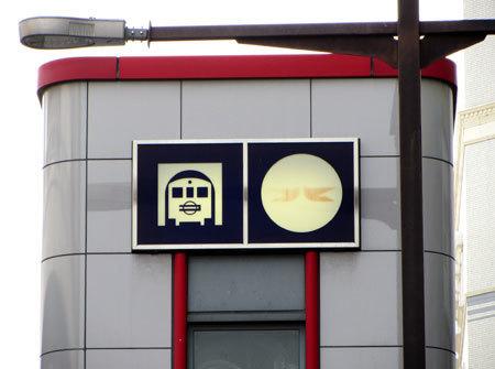 180329_大阪地下鉄・北大阪急行・江坂駅
