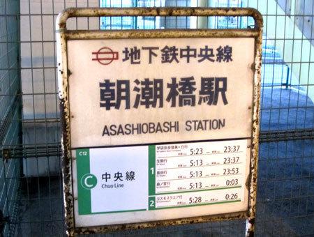 180329_大阪地下鉄・朝潮橋駅