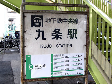 180329_大阪地下鉄・九条駅