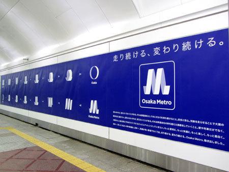 180402_オオサカメトロ開業ポスター・梅田駅