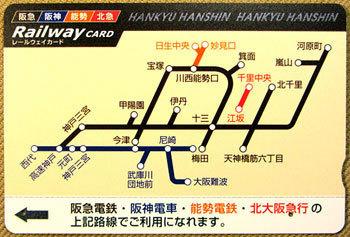 190312_レールウェイカード(阪急電鉄発行)