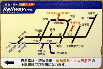 190312_レールウェイカード(阪神電鉄発行)