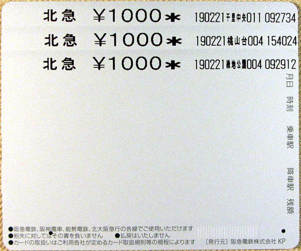 190312_レールウェイカード(北大阪急行)