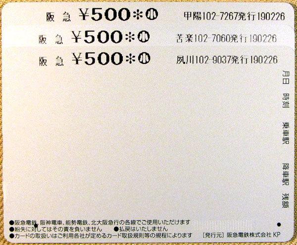 190312_レールウェイカード(阪急甲陽線)