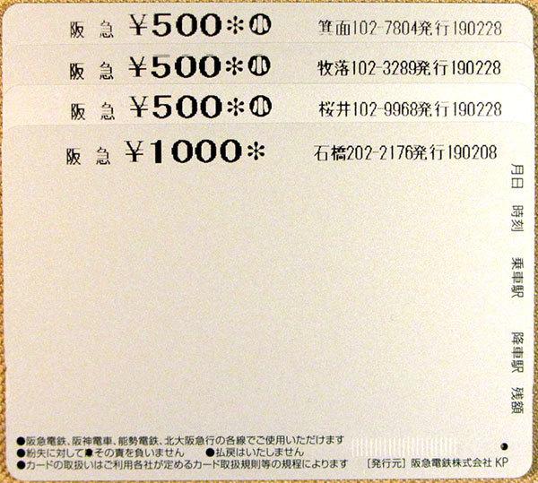 190312_レールウェイカード(阪急箕面線)