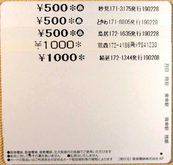 190312_レールウェイカード(能勢電鉄)