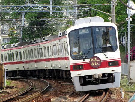 190503_神戸電鉄5000系・改元記念ヘッドマーク