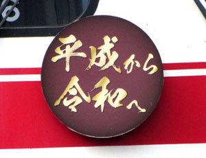 190503_神戸電鉄・改元記念ヘッドマーク