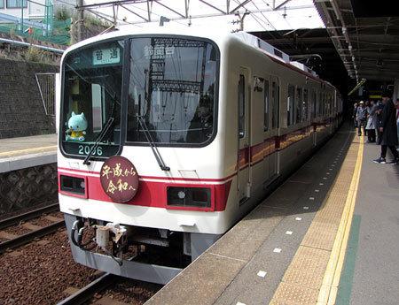 190503_神戸電鉄2000系・改元記念ヘッドマーク