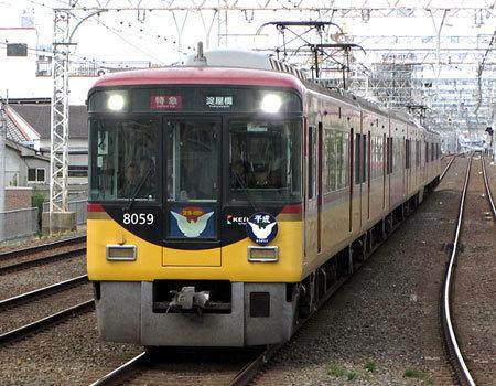 190506_京阪8000系・平成ヘッドマーク