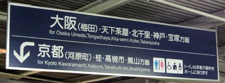 190920_阪急総持寺駅・のりば案内看板
