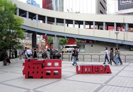 190923_阪急サン広場・梅田オブジェ