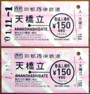 191101_京都丹後鉄道・硬券入場券