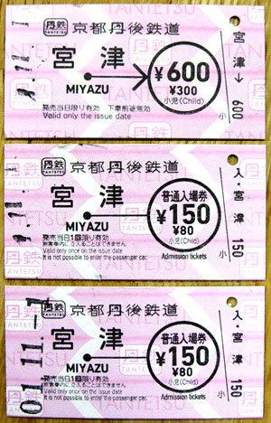 191101_京都丹後鉄道・硬券入場券・乗車券