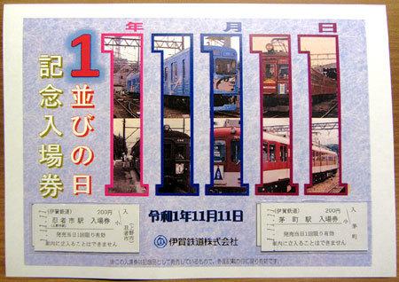 191111_伊賀鉄道・1並びの日記念入場券セット