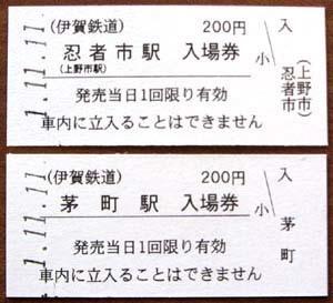 191111_伊賀鉄道・硬券入場券
