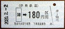 200202_伊勢鉄道・乗車券