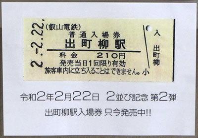 200222_叡山電鉄出町柳駅・2並び記念入場券