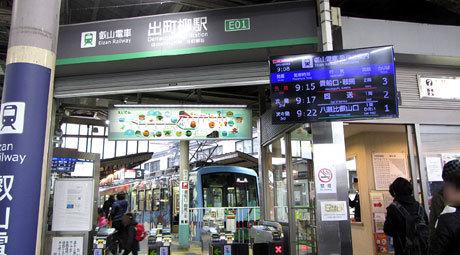 200222_叡山電鉄・出町柳駅