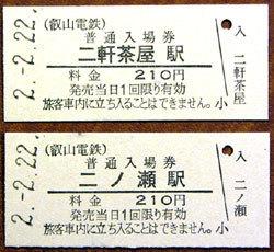 200222_叡山電鉄・2並び記念入場券