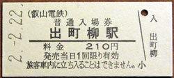 200222_叡山電鉄・出町柳駅入場券