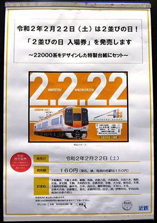 200222_近鉄京都駅・「2並びの日 入場券」ポスター