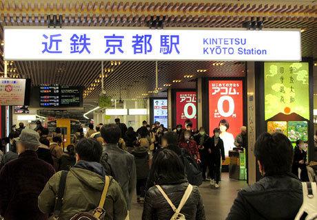 200222_近鉄京都駅